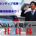 株式会社 浅見商会 HondaCars秩父中央