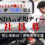 株式会社 浅見商会HondaCars秩父中央